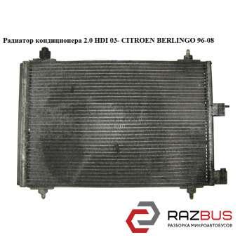 Радиатор кондиционера 1.4i 1.9D (DW8) 2.0HDI 03- CITROEN BERLINGO M49 1996-2003г CITROEN BERLINGO M49 1996-2003г