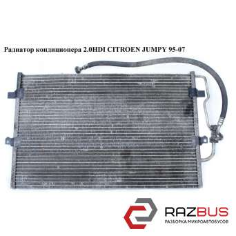 Радиатор кондиционера 2.0HDI PEUGEOT EXPERT 1995-2004г