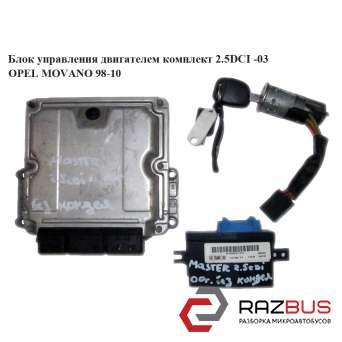Блок управления двигателем комплект 2.5DCI -03 RENAULT MASTER II 1998-2003г RENAULT MASTER II 1998-2003г