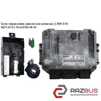 Блок управления двигателем комплект 2.5DCI RENAULT MASTER II 1998-2003г RENAULT MASTER II 1998-2003г