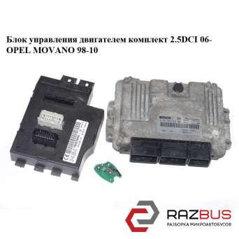 Блок управления двигателем комплект 2.5DCI 06- RENAULT MASTER II 1998-2003г RENAULT MASTER II 1998-2003г