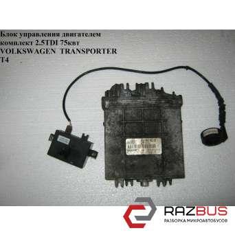 Блок управления двигателем комплект 2.5TDI 75 квт VOLKSWAGEN TRANSPORTER T4 1990-2003г VOLKSWAGEN TRANSPORTER T4 1990-2003г