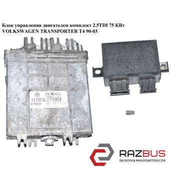 Блок управления двигателем комплект 2.5TDI 75кВт VOLKSWAGEN TRANSPORTER T4 1990-2003г VOLKSWAGEN TRANSPORTER T4 1990-2003г