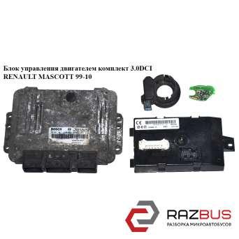 Блок управления двигателем комплект 3.0DCI RENAULT MASCOTT 2004-2010г