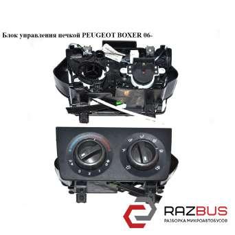 Блок управления печкой FIAT DUCATO 250 Кузов 2006-2014г