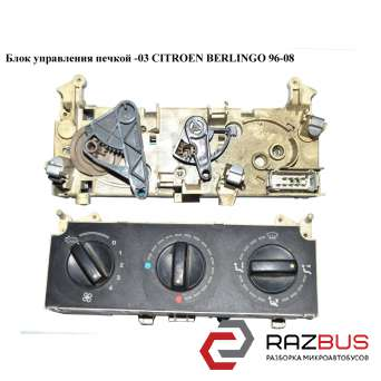 Блок управления печкой -03 CITROEN BERLINGO M49 1996-2003г CITROEN BERLINGO M49 1996-2003г