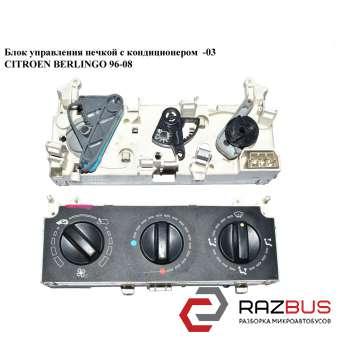 Блок управления печкой с кондиционером -03 CITROEN BERLINGO M49 1996-2003г CITROEN BERLINGO M49 1996-2003г