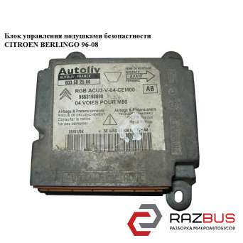 Блок управления подушками безопастности CITROEN BERLINGO M59 2003-2008г CITROEN BERLINGO M59 2003-2008г