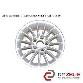Диск колесный R16 литьё RENAULT TRAFIC 2000-2014г RENAULT TRAFIC 2000-2014г