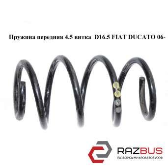 Пружина передняя 4.5 витка D16.5 FIAT DUCATO 250 Кузов 2006-2014г FIAT DUCATO 250 Кузов 2006-2014г