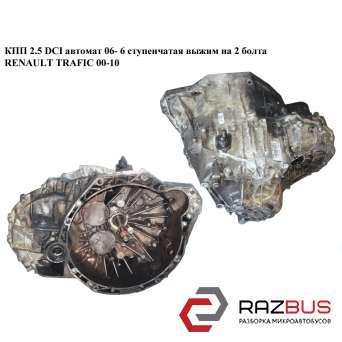 КПП 2.5DCI 6ступ. 06- выжим на 2 болта под робот RENAULT TRAFIC 2000-2014г RENAULT TRAFIC 2000-2014г