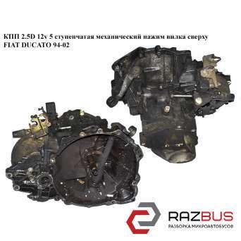 КПП 2.5D 12v франц мех/наж. FIAT DUCATO 230 Кузов 1994-2002г FIAT DUCATO 230 Кузов 1994-2002г