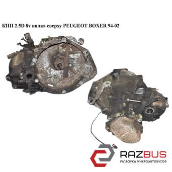 КПП 2.5D 8v вилка сверху CITROEN JUMPER 1994-2002г CITROEN JUMPER 1994-2002г