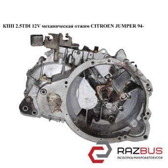КПП 2.5TDI 12v мех.отжим CITROEN JUMPER 1994-2002г CITROEN JUMPER 1994-2002г