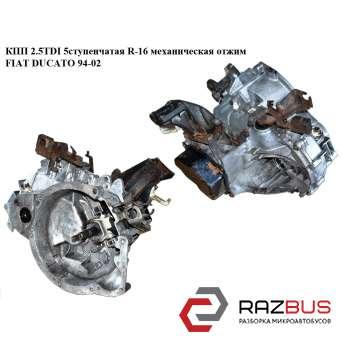 КПП 2.5TDI 5ступ. R-16 мех. отжим FIAT DUCATO 230 Кузов 1994-2002г FIAT DUCATO 230 Кузов 1994-2002г