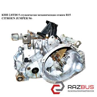 КПП 2.8TDI 5ступ. мех.отжим R15 CITROEN JUMPER 1994-2002г CITROEN JUMPER 1994-2002г