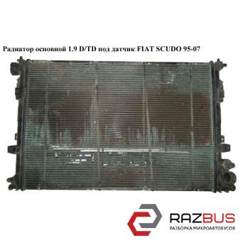 Радиатор основной 1.9 D/TD под датчик PEUGEOT EXPERT II 2004-2006г