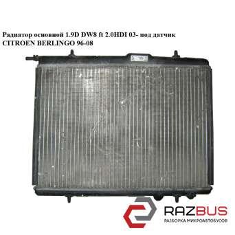 Радиатор основной 1.9D DW8 ft 2.0HDI 03- под датчик PEUGEOT PARTNER M49 1996-2003г