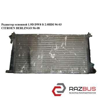 Радиатор основной 1.9D DW8 ft 2.0HDI -03 под датчик PEUGEOT PARTNER M49 1996-2003г