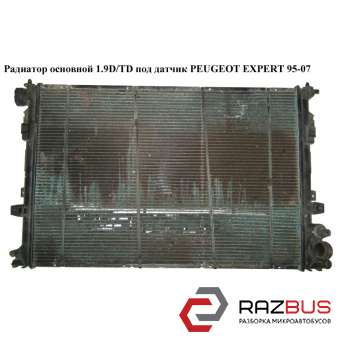 Радиатор основной 1.9D/TD под датчик CITROEN JUMPY 1995-2004г