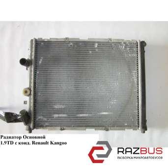 Радиатор основной 1.2i 8v с конд. RENAULT KANGOO 1997-2007г