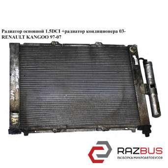 Радиатор основной 1.5DCI +радиатор кондиционера 03- RENAULT KANGOO 1997-2007г
