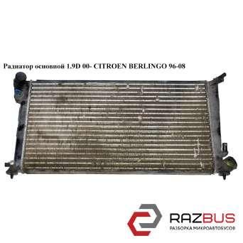 Радиатор основной 1.9D 00- PEUGEOT PARTNER M49 1996-2003г PEUGEOT PARTNER M49 1996-2003г