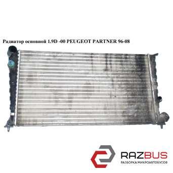 Радиатор основной 1.9D -00 PEUGEOT PARTNER M49 1996-2003г