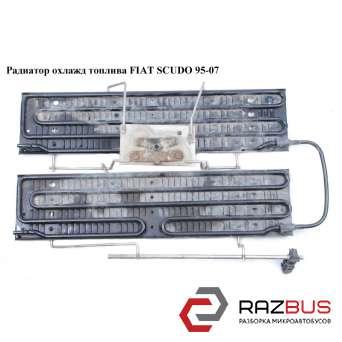 Радиатор охлажд топлива FIAT SCUDO 1995-2004г
