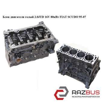Блок двигателя голый 2.0JTD 16V 80кВт PEUGEOT EXPERT II 2004-2006г