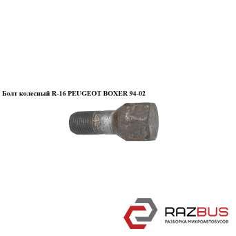 Болт колесный R-16 PEUGEOT BOXER 1994-2002г