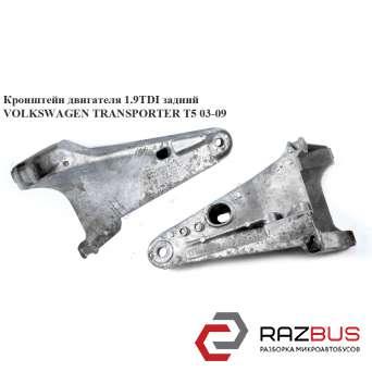 Кронштейн двигателя 1.9TDI задний VOLKSWAGEN TRANSPORTER T5 2003-2015г