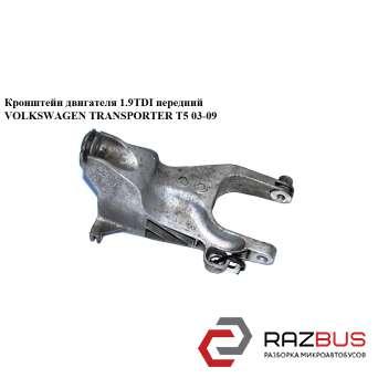 Кронштейн двигателя 1.9TDI передний VOLKSWAGEN TRANSPORTER T5 2003-2015г