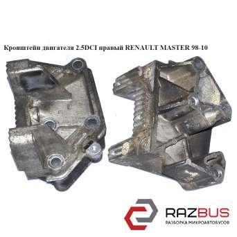 Кронштейн двигателя 2.5DCI правый NISSAN INTERSTAR 2003-2010г