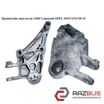 Кронштейн двигателя 3.0DCI правый NISSAN INTERSTAR 2003-2010г NISSAN INTERSTAR 2003-2010г