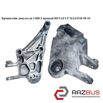 Кронштейн двигателя 3.0DCI правый RENAULT MASTER III 2003-2010г RENAULT MASTER III 2003-2010г