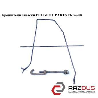 Кронштейн запаски PEUGEOT PARTNER M59 2003-2008г