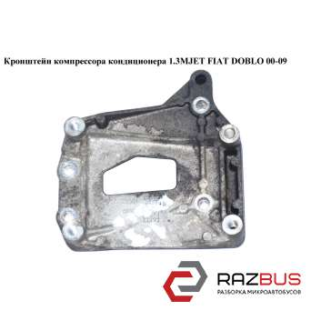 Кронштейн компрессора кондиционера 1.3MJET FIAT DOBLO 2000-2005г