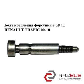Болт крепления форсунки 2.5DCI RENAULT TRAFIC 2000-2014г
