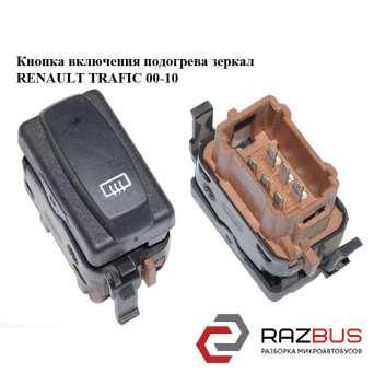 Кнопка включения подогрева зеркал RENAULT TRAFIC 2000-2014г RENAULT TRAFIC 2000-2014г