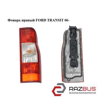 Фонарь правый FORD TRANSIT 2006-2014г