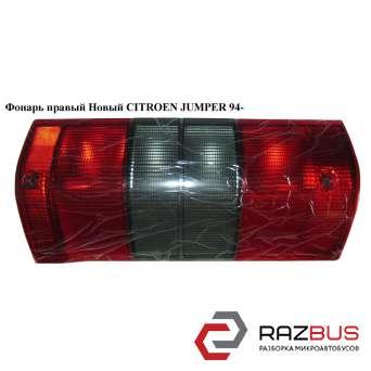 Фонарь правый Новый FIAT DUCATO 230 Кузов 1994-2002г