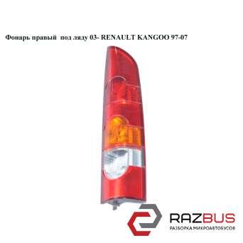 Фонарь правый под ляду 03- RENAULT KANGOO 1997-2007г