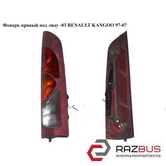 Фонарь правый под ляду -03 RENAULT KANGOO 1997-2007г