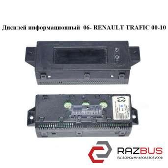 Дисплей информационный 06- RENAULT TRAFIC 2000-2014г RENAULT TRAFIC 2000-2014г