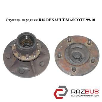 Ступица передняя R16 RENAULT MASCOTT 2004-2010г