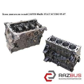 Блок двигателя голый 2.0JTD 80кВт PEUGEOT EXPERT II 2004-2006г