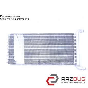 Радиатор печки MERCEDES VITO 639 2003-2014г
