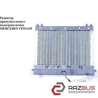 Радиатор принудительного подогрева печки MERCEDES VITO 639 2003-2014г