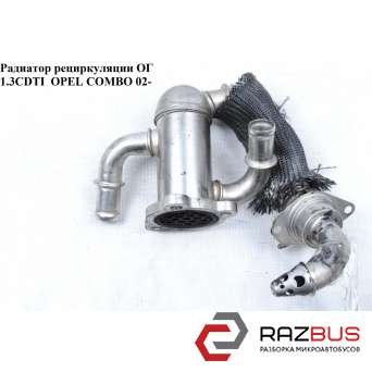 Радиатор рециркуляции ОГ 1.3CDTI OPEL COMBO 2001-2011г